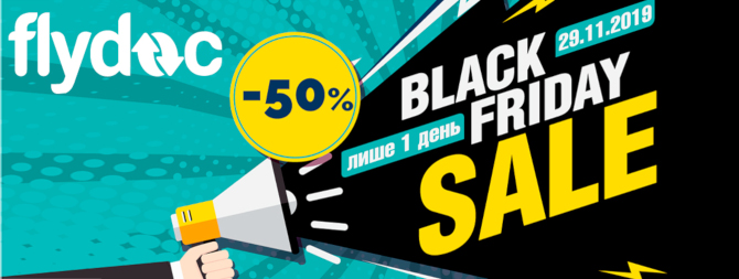 Чорна п'ятниця на електронний документообмін FlyDoc!