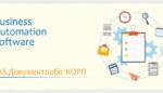 """Акція для користувачів корпоративних продуктів: """"BAS Документообіг КОРП"""" за спеціальною ціною до 31.12.2020 р."""