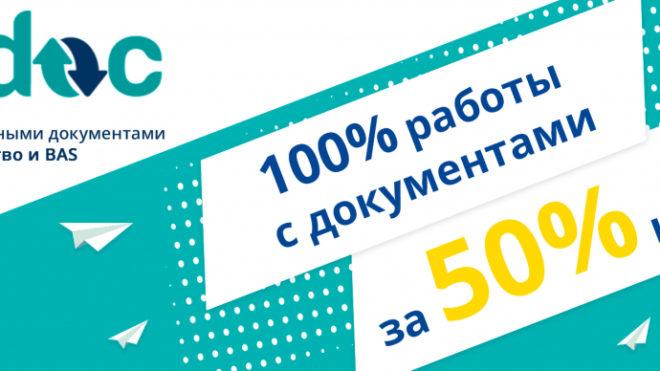 Акційна пропозиція від сервісу FlyDoc: «100 роботи за 50 ціни (оновлено)»